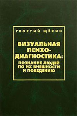 Щекин Г. В. — Визуальная психодиагностика