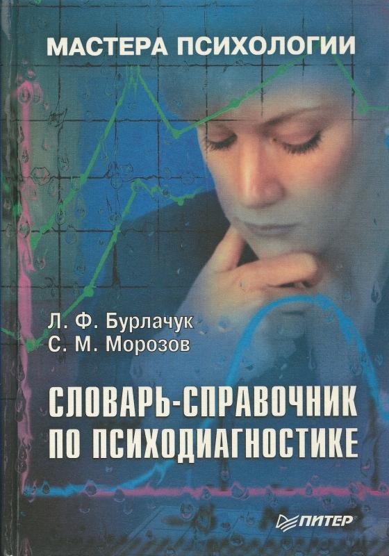 Бурлачук Л. Ф. — Словарь - справочник по психодиагностике