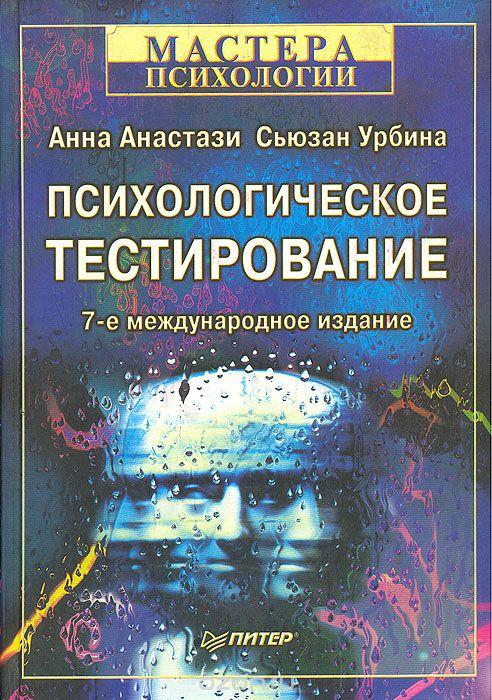 Анна Анастази, Сьюзан Урбина — Психологическое тестирование
