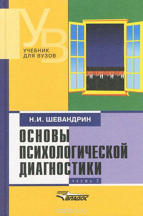 Шевандрин Н. И. — Основы психологической диагностики. В трех частях
