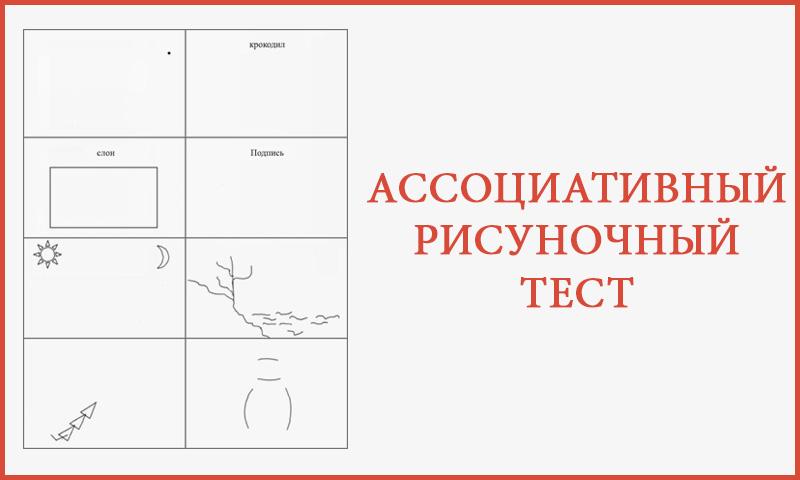 Ассоциативный рисуночный тест