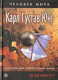 Карл Густав Юнг — Жизнеописание, мировоззрение, цитаты за 60 минут