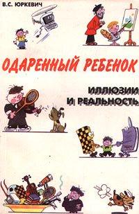 Юркевич В. С. — Одаренный ребенок. Иллюзии и реальность