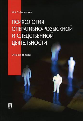 Чуфаровский Ю. В. — Психология оперативно-розыскной и следственной деятельности