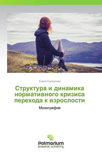 Солдатова Е. Л. — Структура и динамика нормативного кризиса перехода к взрослости