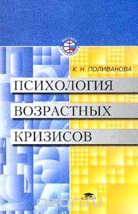 Поливанова К. Н. — Психология возрастных кризисов