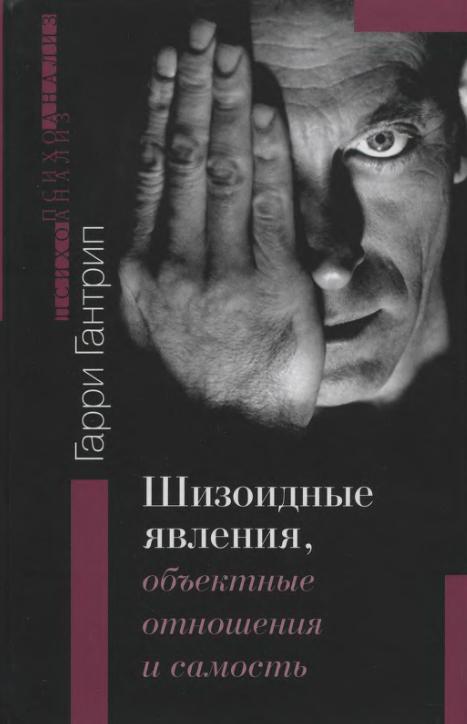 Гарри Гантрип — Шизоидные явления, объектные отношения и самость