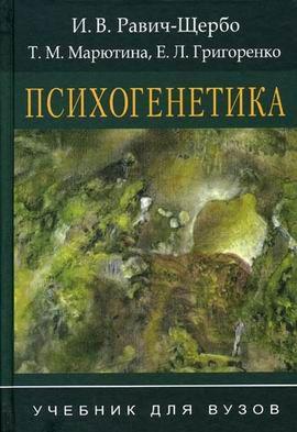 Равич-Щербо И. В. — Психогенетика