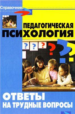 Мандель Б. Р. — Педагогическая психология: ответы на трудные вопросы