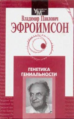 Эфроимсон В. П. — Генетика гениальности