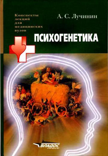 Лучинин А. С. — Психогенетика. Учебное пособие для студентов высших медицинских учебных заведений