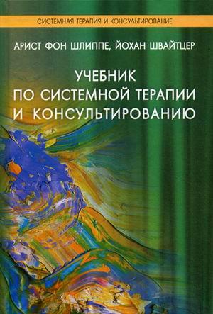 Арист фон Шлиппе, Йохан Швайтцер — Учебник по системной терапии и консультированию