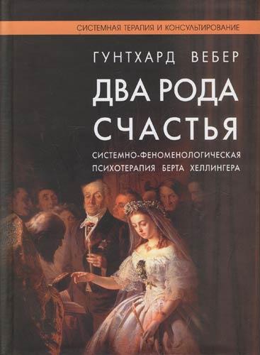 Гунтхард Вебер — Два рода счастья. Системно-феноменологическая психотерапия Берта Хеллингера