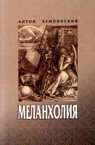 Антоний Кемпинский — Меланхолия