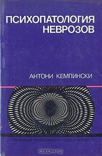 Антоний Кемпинский — Психопатология неврозов