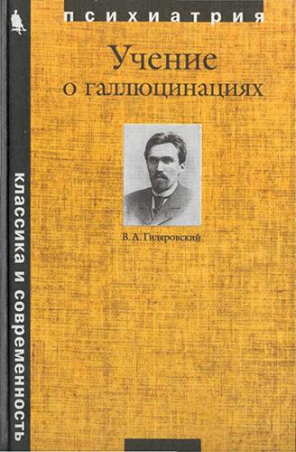Гиляровский В. А. — Учение о галлюцинациях