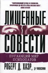 Роберт Д. Хаэр — Лишенные совести. Пугающий мир психопатов