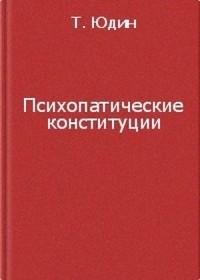 Юдин Т. И. — Психопатические конституции