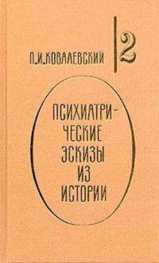 Ковалевский П. И. — Психиатрические эскизы в истории