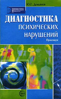 Демьянов Ю. Г. — Диагностика психических нарушений