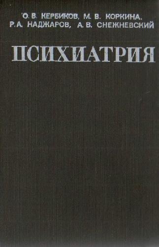 Кербиков О. В. — Психиатрия
