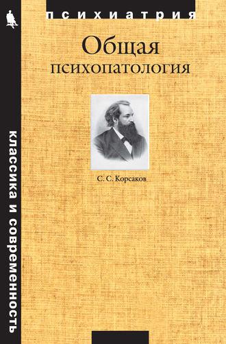 Корсаков С. С. — Общая психопатология