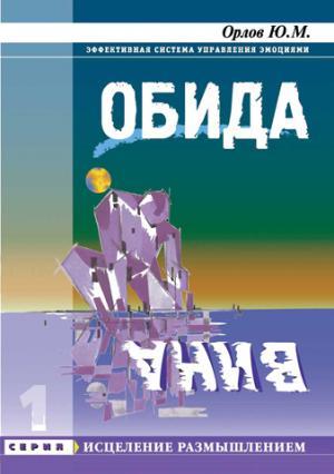 Орлов Ю. М. — Обида. Вина
