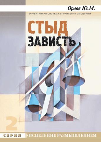Орлов Ю. М. — Стыд. Зависть
