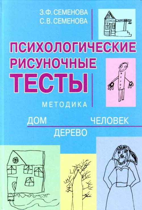 Скачать книгу венгер психологические рисуночные тесты