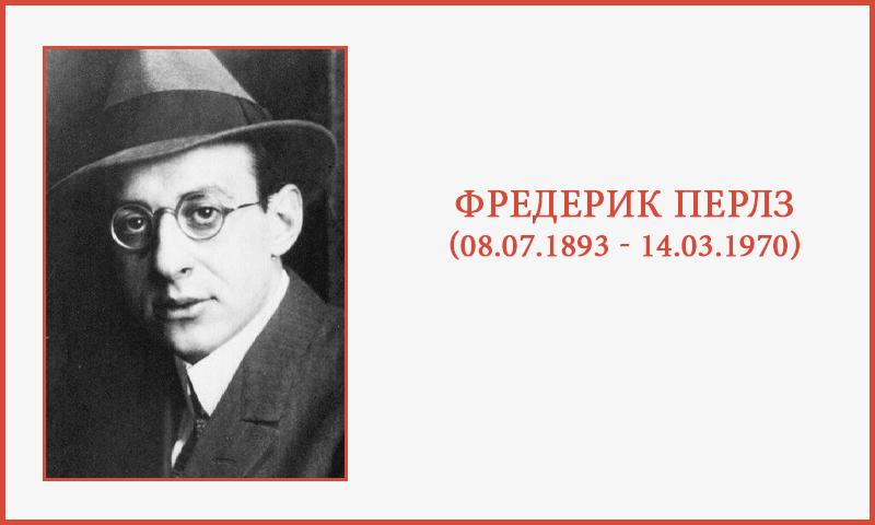 КНИГА Ф.ПЕРЛЗ ГЕШТАЛЬТ-СЕМИНАРЫ СКАЧАТЬ БЕСПЛАТНО