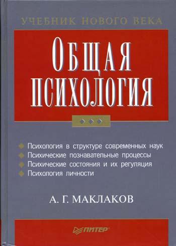 Маклаков а. Г. Общая психология учебник для вузов.
