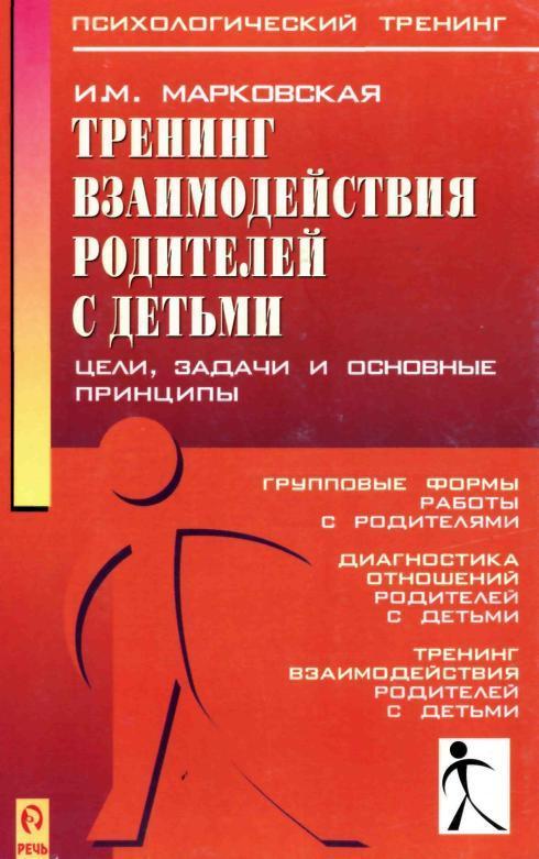 Скачать книгу осиповой общая психокоррекция