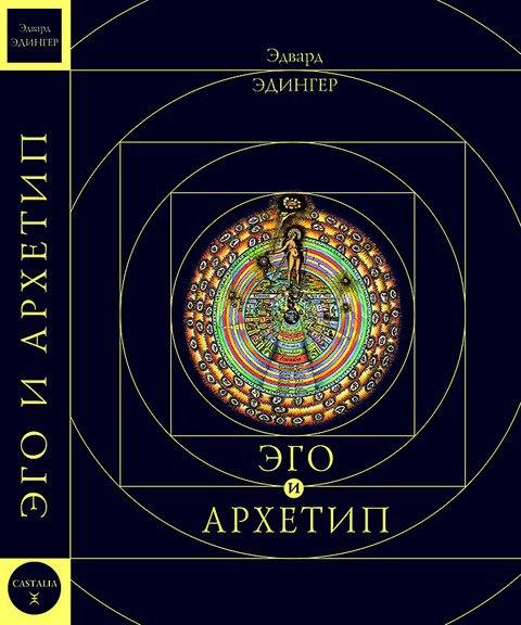 книга святая проститутка архетип вечной женственности