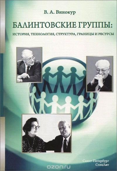 Характеристика больших социальных групп Винокур В А Балинтовские группы История технология структура границы