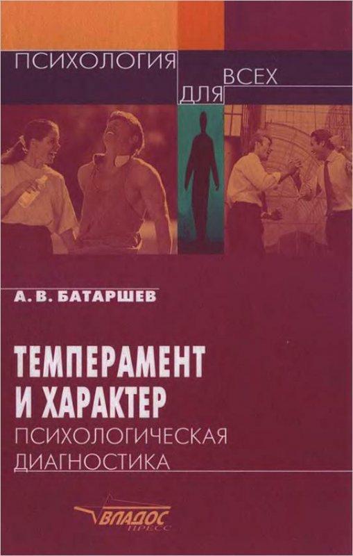 Характер понятие свойства Батаршев А В Темперамент и характер психологическая диагностика