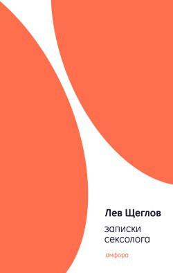 Щеглов Л. М. — Записки сексолога
