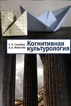 Режабек Е. Я., Филатова А. А. — Когнитивная культурология