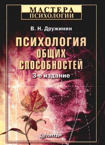 Дружинин В. Н. — Психология общих способностей