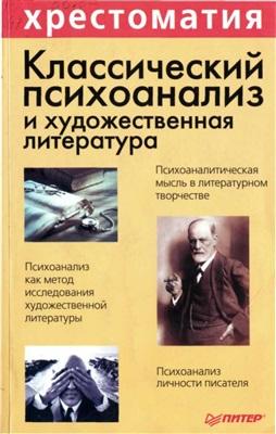 Лейбин В. М. — Классический психоанализ и художественная литература