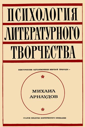 Михаил Арнаудов — Психология литературного творчества