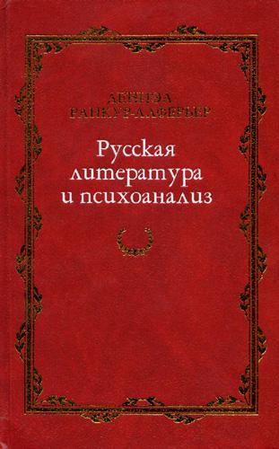 Дениэл Ранкур-Лаферьер — Русская литература и психоанализ