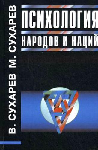 Сухарев психология народов и наций читать