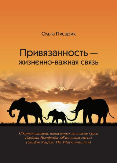 Ольга Писарик — Привязанность - жизненно-важная связь