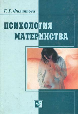 Филиппова Г. Г. — Психология материнства
