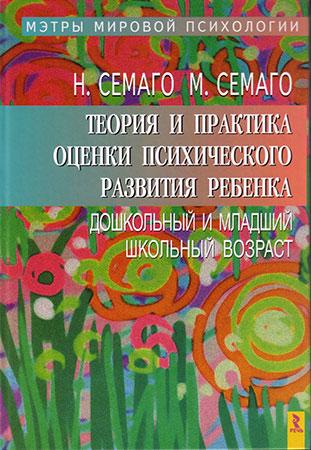 Семаго М. М., Семаго Н. Я. — Теория и практика оценки психического развития ребенка