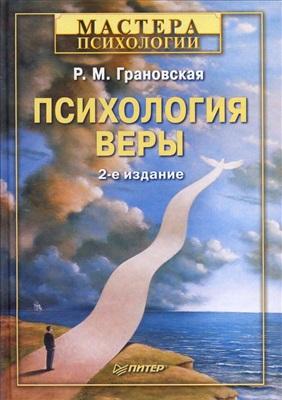 Грановская Р. М. — Психология веры
