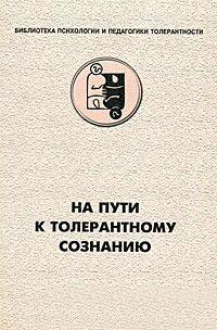 Асмолов А. Г. — На пути к толерантному сознанию