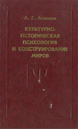 Асмолов А. Г. — Культурно-историческая психология и конструирование миров