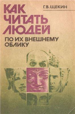 Щекин Г. В. — Как читать людей по их внешнему облику