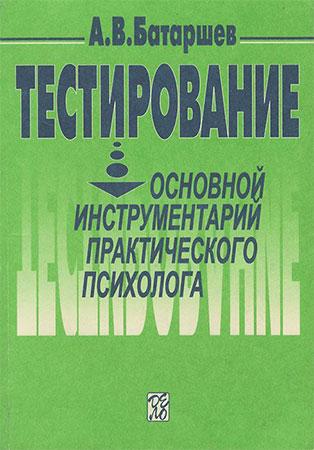 Батаршев А. В. — Тестирование. Основной инструментарий практического психолога